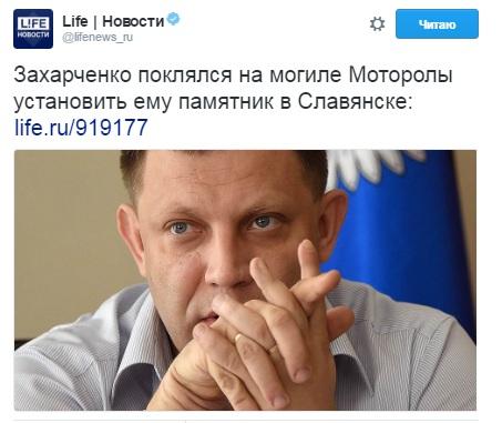 Захарченко поклялся намогиле Моторолы установить ему монумент вСлавянске
