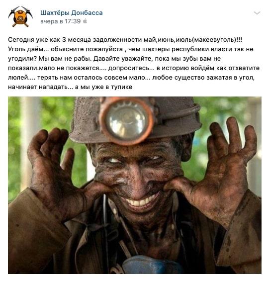 """""""Отхватите так, что это войдет в историю, допроситесь"""", - шахтеры Донбасса грозят оккупантам восстанием 1"""