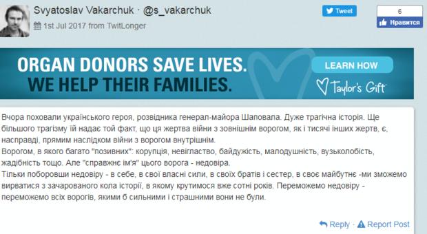 Лидер группы «Океан Эльзы» поведал оглавном враге государства Украины