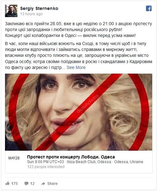 ВОдессе призывают сорвать концерт эстрадной певицы Светланы Лободы