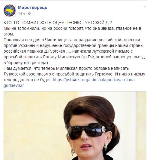 Диана Гурцкая иЮрий Лоза попали вбазу сайта «Миротворец»
