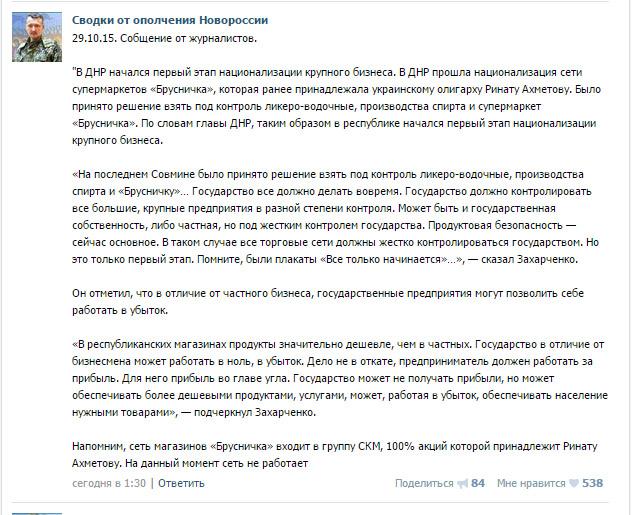 """106 полупустых грузовиков """"путинского гумконвоя"""" вторглись в Украину, - Госпогранслужба - Цензор.НЕТ 6488"""
