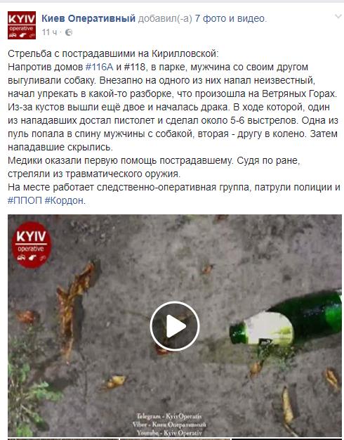 В Киеве трое неизвестных напали на мужчину с собакой, произошла стрельба [фото, видео]