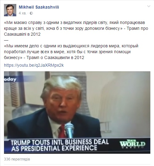 """""""Мне Порошенко открыто предлагал позицию премьер-министра и лидера его партии"""", - Саакашвили - Цензор.НЕТ 5836"""