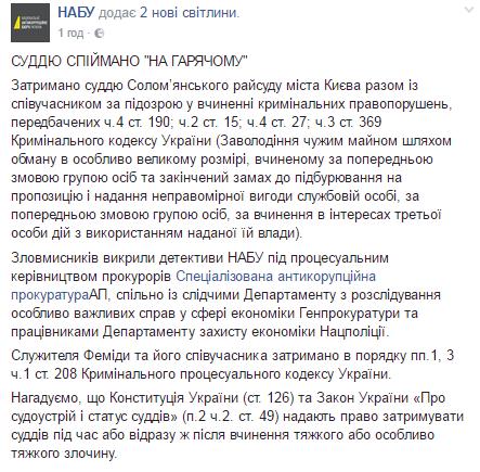 СМИ назвали имя схваченного навзятке киевского судьи