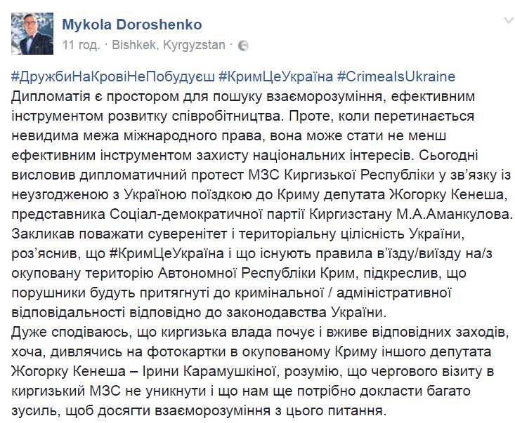 Возмущенный украинский посол выразил протест Киргизии из-за визита депутата вКрым