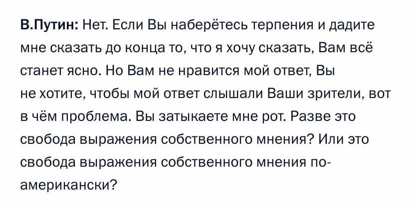 """Путин вышел из себя после вопроса NBC об Украине и перешел на немецкий: """"Вы затыкаете мне рот"""" 1"""