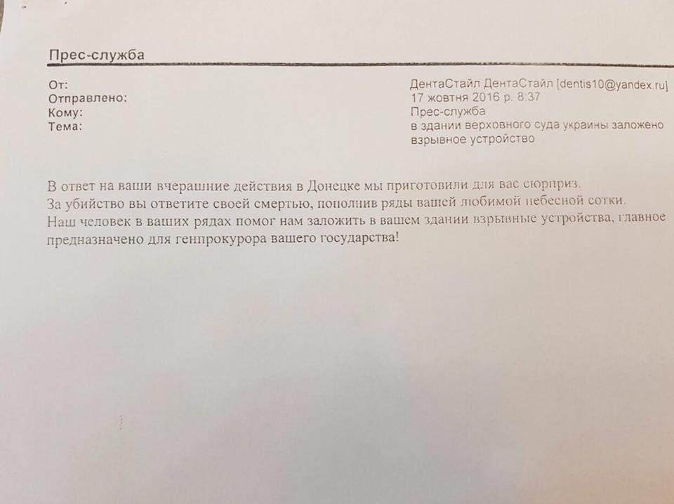 ВГенпрокуратуру прислали сообщение оминировании «вответ надействия вДонецке»