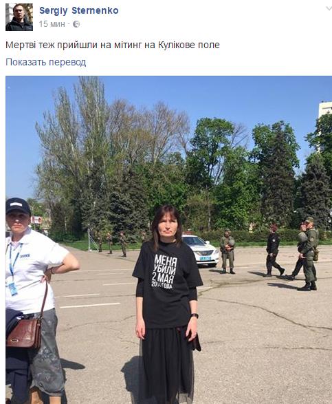 Памятные мероприятия в Одессе: людей снова начали пропускать на Куликово Поле - Цензор.НЕТ 3941