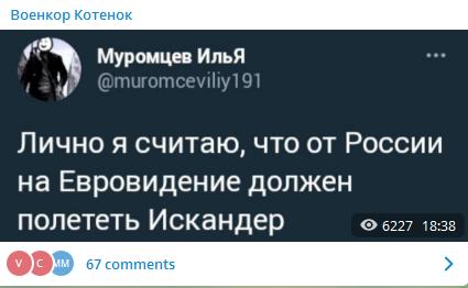 """В России обсуждают удар по """"Евровидению"""" ракетой """"Искандер"""": военный журналист РФ предложил идею 2"""