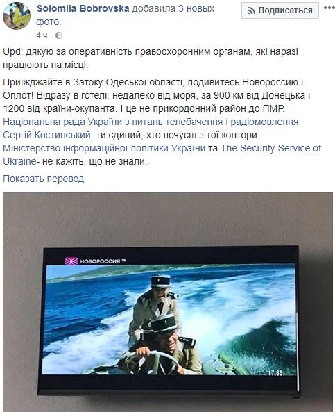 Вотеле одесской Затоки транслировали каналы боевиков Оплот иНовороссия