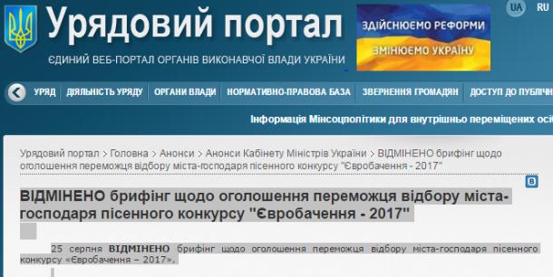 ВУкраинском государстве опять перенесли объявление города-хозяина «Евровидения»