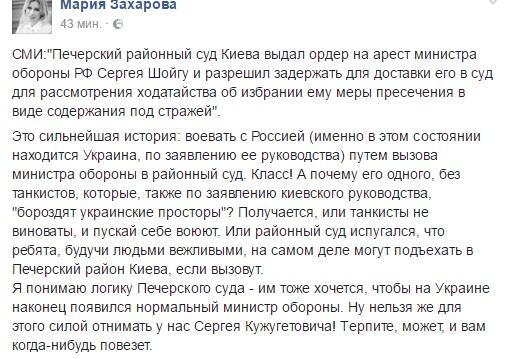 Суд украинской столицы позволил арестовать Шойгу