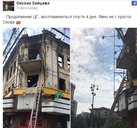 Вкиевском гастрономе случилось очередное возгорание