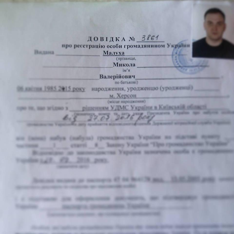 Русский блогер получил гражданство вгосударстве Украина