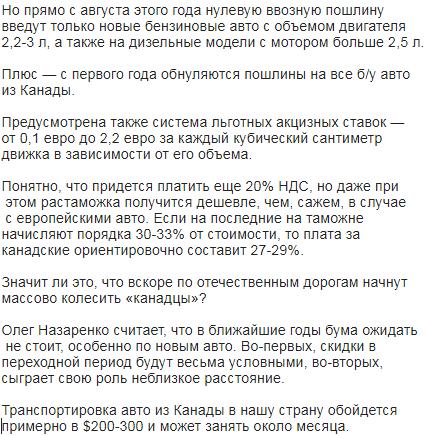 С1августа б/у машины изКанады для украинцев станут беспошлинными
