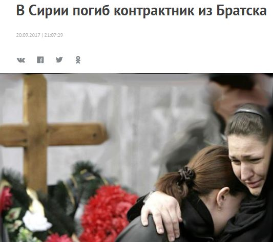 ВСирии умер контрактник изБратска