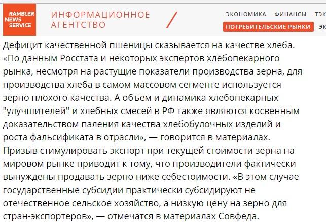 В Российской Федерации неизчего печь хлеб