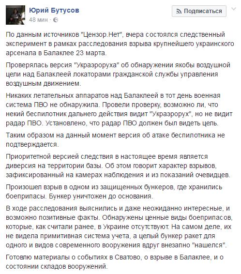 Следствие неподтвердило версию обатаке беспилотника насклады вБалаклее Бутусов