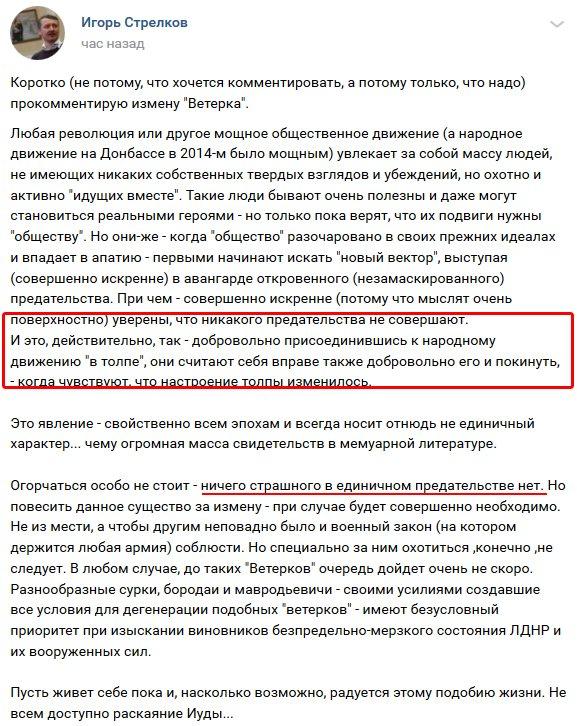 Begemot, begemot.media, Гиркин, ДНР, боевики, Дрюк, предательство, Украина, новости, Україна, Ukraine, news, Бегемот, бигимот, бигемот, бегимот, новини