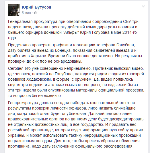 Нардепы вызывают «наковер» генерального прокурора и руководителя СБУ из-за видео сГолубаном
