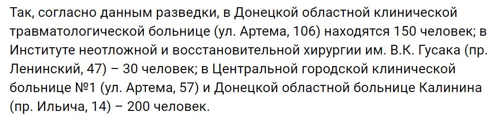 Террористы не отвечают на неоднократные обращения забрать трупы боевиков под Авдеевкой, - пресс-центр штаба АТО - Цензор.НЕТ 5400