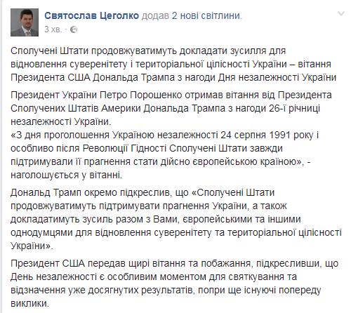 Трамп поздравил Порошенко сДнем независимости Украины