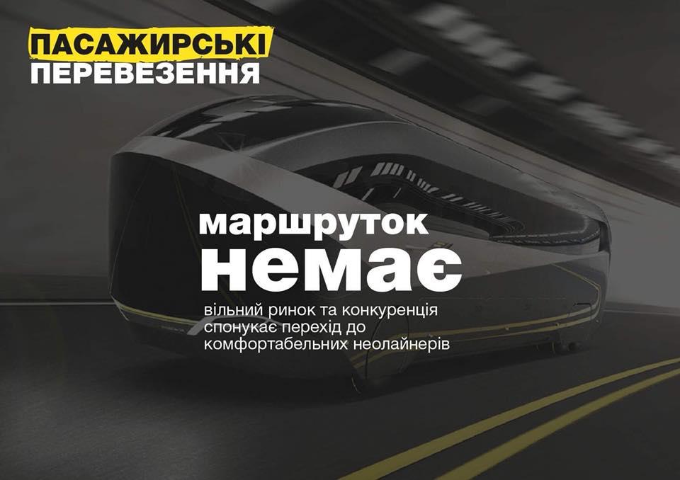 ВУкраинском государстве изменят «правила игры» нарынке автобусных перевозок