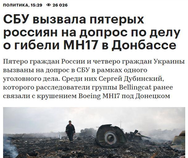 MH17: Хмурый и иные боевики вызваны надопрос вСБУ