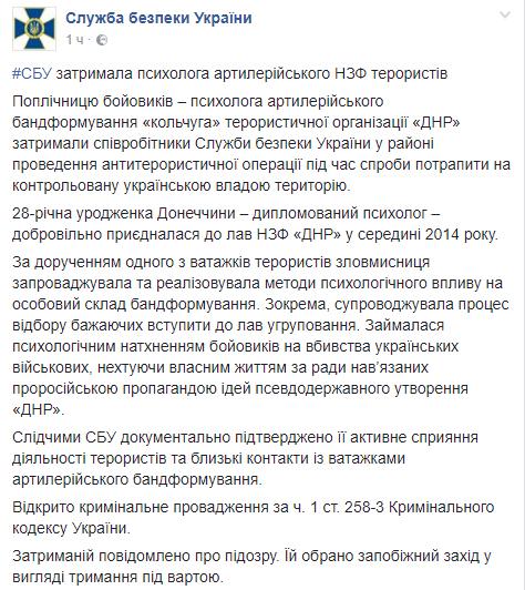 Работники  СБУ задержали психолога артиллерийского подразделения террористов «ДНР»