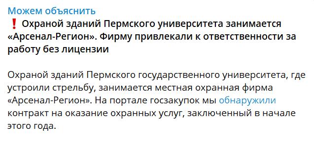 Стрельба в Перми: в Сети заметили несколько загадочных совпадений, анализ письма Тимура Бекмансурова вызвал странные нестыковки. Видео с моментом обезвреживания 2
