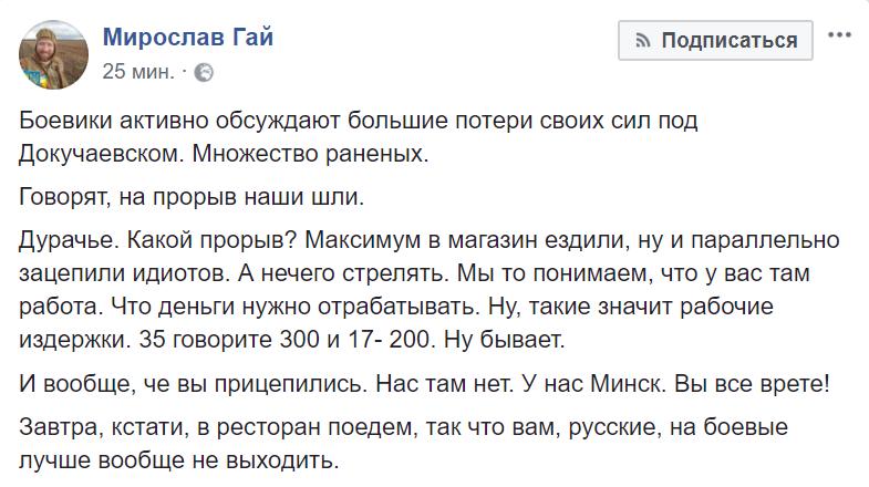 """В """"ДНР"""" боевики несут тяжелые потери под Докучаевском: наемники напуганы прорывом фронта, много убитых и раненых"""