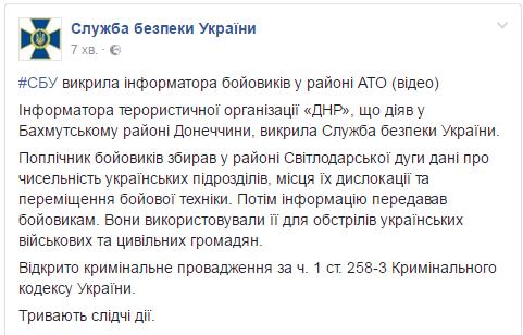Боевики «ДНР» шпионили за военнослужащими ВСУ вобщественном заведении Краматорска— СБУ
