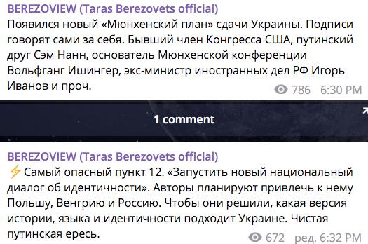 Без Украины нельзя обсуждать какие-либо планы по прекращению войны и возврату территорий, - Зеленский - Цензор.НЕТ 9761