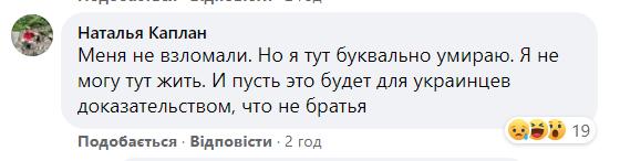 """""""На**й Украину – не приезжайте сюда"""", – сестра Сенцова заявила, что больше не хочет жить в Украине 4"""