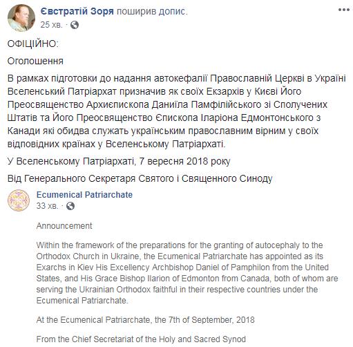 РПЦ: вслучае принятия  автокефалии вУкраинском государстве  отношения сКонстантинополем будут разорваны