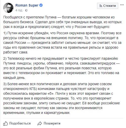Госадвокат Януковича не смог встретиться со своим клиентом в Ростове-на-Дону, - пресс-секретарь Александра Януковича - Цензор.НЕТ 5855