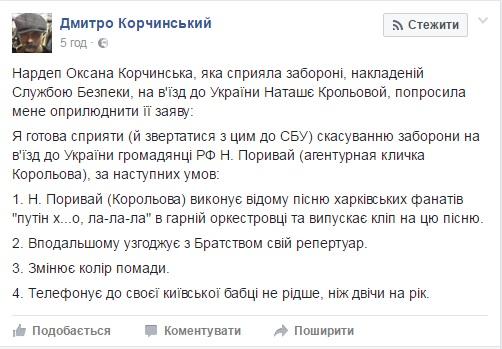 Вынесение приговора РФ Карпюку и Клыху - очередное судилище, - МИД - Цензор.НЕТ 3422