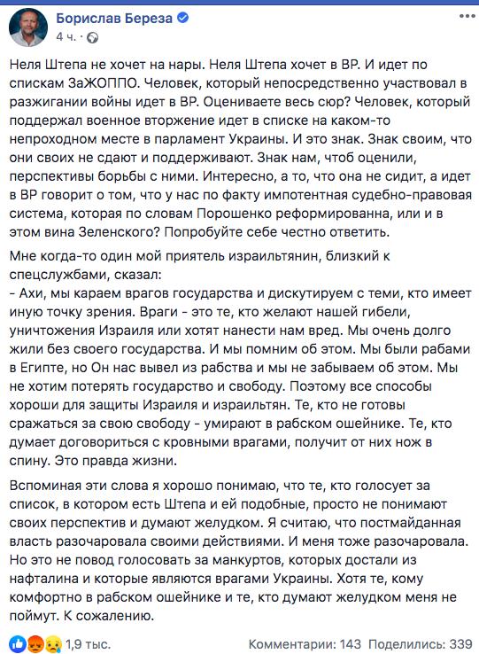 """Охоронець Медведчука - журналісту Ткачу: """"У вас багато ризиків. Колег ваших недавно в Африці вбили"""" - Цензор.НЕТ 2158"""