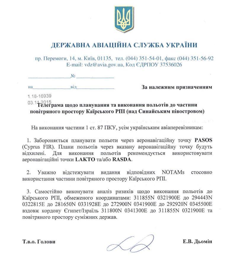 Украина последовала примеру англии иНидерландов: еесамолеты будут избегать Синая