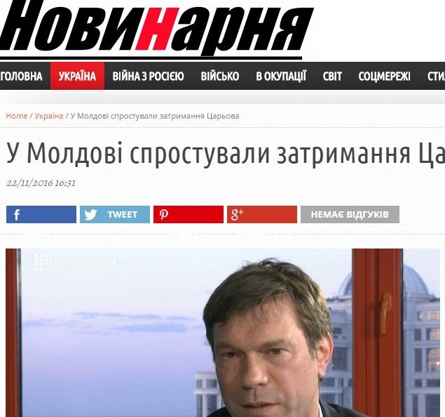Беглого политика Олега Царева задержали вМолдове
