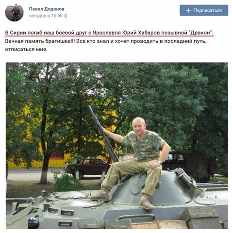 ВСирии устранили жителя России, воевавшего врядах «ДНР»