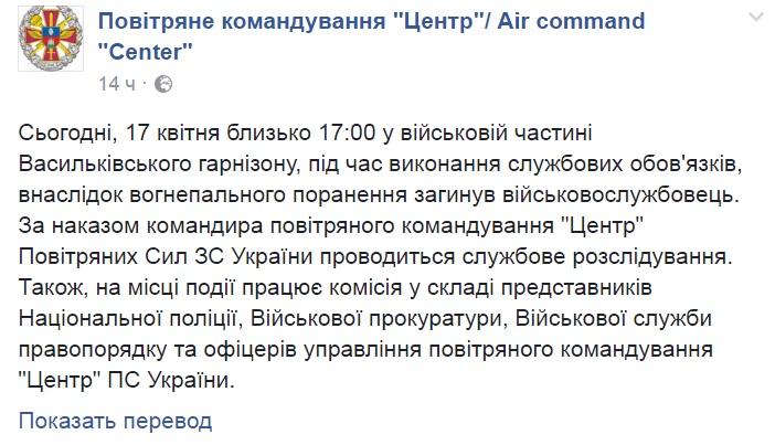 ВВасильковском гарнизоне в итоге огнестрельного ранения умер военный