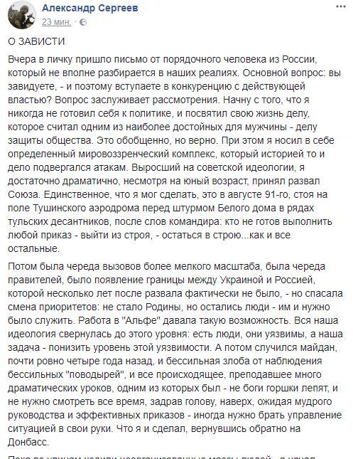 Бутусов: Ходаковский прямо грозит главарю «ДНР» Захарченко