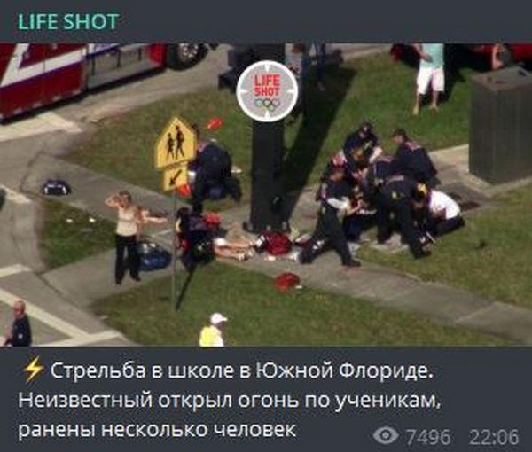 Стрельба вшколе вСША: один человек умер, 20 получили ранения
