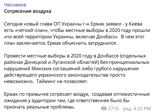 Я не залишу ті напрями, якими опікувався: припинення війни на Донбасі залишається пріоритетним, - Єрмак - Цензор.НЕТ 9347