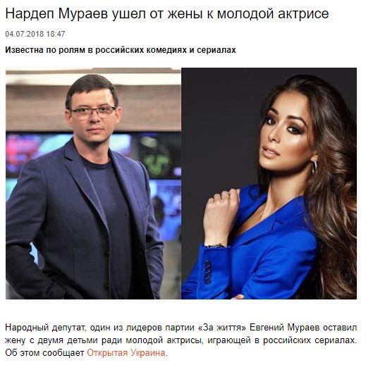 Годинник Rolex, колекції картин і старовинних ікон: Мураєв задекларував майно дружини - актриси російських комедій - Цензор.НЕТ 6744