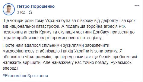 Порошенко объявил о собственных заслугах повыводу Украинского государства из«зоны риска»