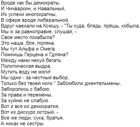 Шнуров написал стихотворение вподдержку Собчак