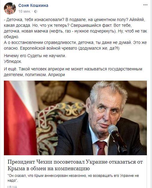 Правительство Чехии подтверждает позицию о сохранении санкций в отношении России, несмотря на заявления Земана, - МИД - Цензор.НЕТ 1245